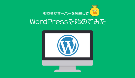 初心者がサーバーを契約してWordPressを始めてみた【エックスサーバー】