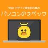 Webデザイン独学初心者のパソコンのスペック