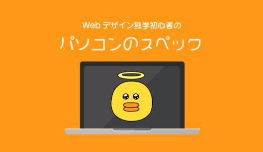 Webデザイン独学初心者のパソコンのスペック【MacBook Air 2020】
