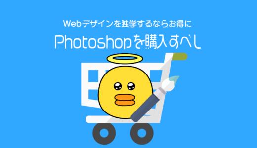 Webデザインを独学するならお得にPhotoshopを購入すべし!【Adobeソフト】