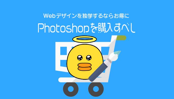 Webデザインを独学するならお得にPhotoshopを購入すべし