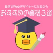 独学でWebデザイナーになるならおすすめの資格3選
