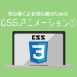 CSSSアニメーション①