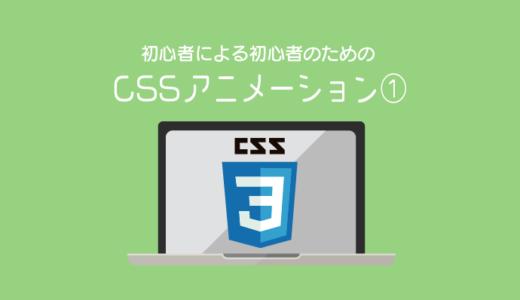 初心者による初心者のためのCSSアニメーション図解①